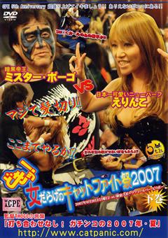 どきッ!!女だらけのキャットファイト祭2007下巻