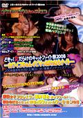 どきッ!!女だらけのキャットファイト祭2008