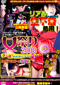 CPEキャットファイト! 女祭り2008 上巻
