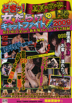 どきッ!女だらけのキャットファイト祭2009 上巻