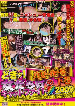 どきッ!女だらけのキャットファイト祭2009 下巻