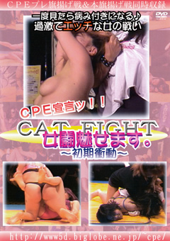 CPE宣言ッ!!キャットファイト女闘魅せます 初期衝動