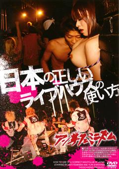 日本の正しいライブハウスの使い方
