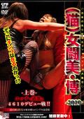 CPEキャットファイト!(猫)女闘美・博 -2010- 上巻