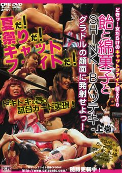 どきッ!女だらけのキャットファイト祭2010 上巻