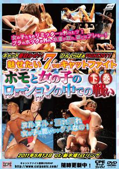 キャット番狂わせッ!ぴんくらばぁFIGHT2011魅せたい7つのキャットファイト 下巻 ホモと女の子のローションの中での戦い