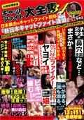 お宝秘蔵映像 キャットファイト大全集34