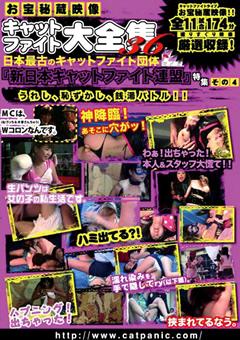 お宝秘蔵映像 キャットファイト大全集36 『新日本キャットファイト連盟』 特集その4