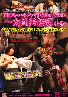 日本最大級ダントツキャットファイトイベント!THE キャットファイトサミット2013~女闘美伝説(上巻)