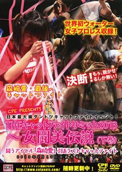日本最大級ダントツキャットファイトイベント!THE キャットファイトサミット2013~女闘美伝説(下巻)
