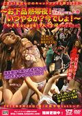 どきッ!女だらけのキャットファイト祭2013 上巻