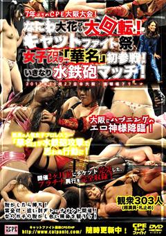 なんと!チケットが開催2ヶ月前に完売!セクシーでエロエロな女同士の闘い・キャットファイトが7年ぶりに関西再上陸!過去に様々なハプニングを起こしてきた、CPEキャットファイト!大阪ではどんな伝説を刻んだのかッ!?映画ビーバップハイスクールの菊りん、そしてキャットファイト初体験となる人気女子プロレスラー華名がゲスト参戦決定!【なにわ大花びら大回転!】と題し、お下品でエッチな闘いをお届けします!白熱した追い剥ぎトーナメントも完全収録!》AdultStage おすすめ作品