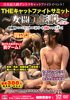 THE キャットファイトサミット2014 ~女闘美伝説~ 会場内パニック!これがストリート【裸】ファイトだッ! -上巻-