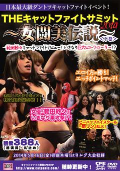 THE キャットファイトサミット2014 ~女闘美伝説~ 範田紗々キャットファイトデビュー!いきなり巨大ピンクローター!? -下巻-