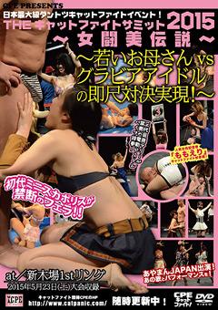 日本最大級ダントツキャットファイトイベント!THE キャットファイトサミット2015~女闘美伝説~ ~若いお母さんvsグラビアアイドルの即尺対決実現!~