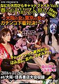 なにわ大花びらキャットファイト祭 Vol.4 (1日目)