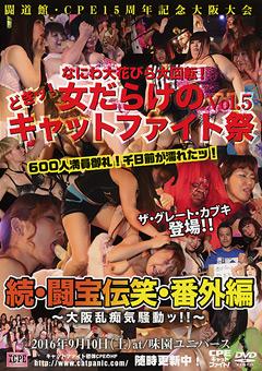 どきッ!女だらけのキャットファイト祭 Vol.5