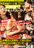 視姦距離マット祭-2017 素肌感覚キャットファイトナイト