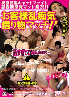 「視姦距離キャットファイト思春期感覚マット...」のパッケージ画像
