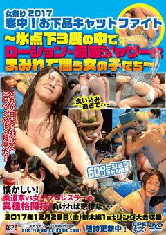 【範田紗々動画】女祭り2017-寒中!お下品キャットファイト-マニアック