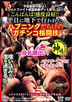 「キャットファイト視姦距離マット祭り2019-こんばんは!感度良好!平日に地下で行われた、ハプニングだらけのガチンコ格闘技」のパッケージ画像