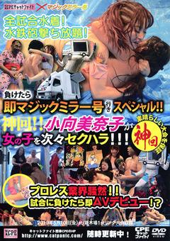 「負けたら即マジックミラー号行きスペシャル!!小向美奈子が女の子を次々セクハラ!!!」のパッケージ画像