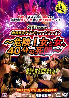 無観客ガチンコキャットファイト~危険!40分の死闘~