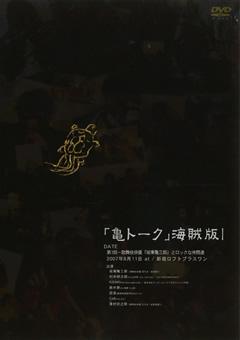 「亀トーク」海賊版1