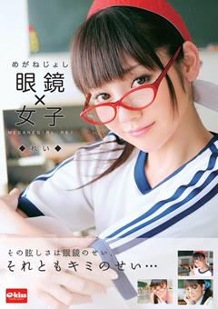 眼鏡×女子