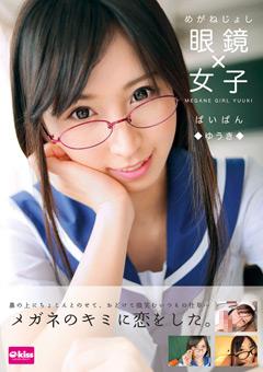 眼鏡×女子 ぱいぱん