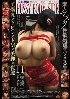素人マスク性欲処理マゾメス6
