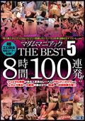 マダムマニアック THE BEST5 8時間100連発!!