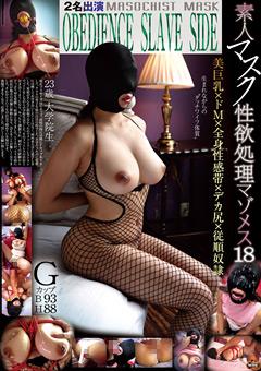 素人マスク性欲処理マゾメス18…》激エロ・フェチ動画専門|ヌキ太郎