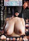 素人マスク性欲処理マゾメス19