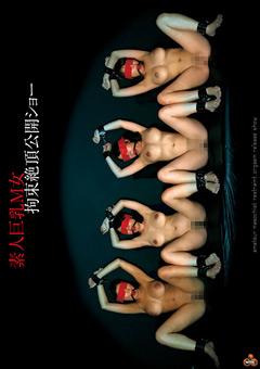 素人巨乳M女拘束絶頂公開ショー…》エロerovideo見放題|エロ365