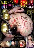 変態マゾ肛門おねだり淫語2