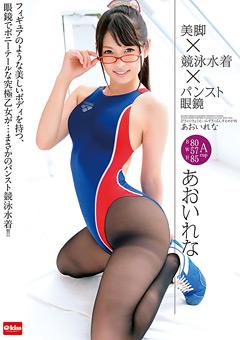 【あおいれな動画】美脚×競泳水着×パンスト眼鏡-あおいれな-マニアック