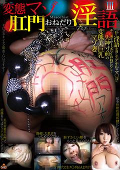 【有坂つばさ動画】歪曲マゾ肛門おねだり淫語3-マニアック