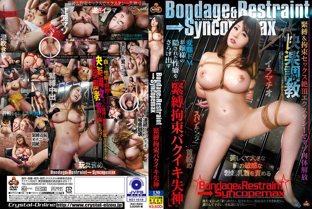 Bondage&Restraint→Syncopemax(緊縛拘束バクイキ失神)