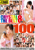 CRYSTAL THE BEST 8時間100選 2019 秋