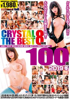 CRYSTAL THE BEST 8時間100選 2019 冬