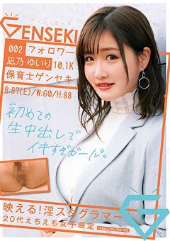 【凪乃ゆいり動画】先行フォロワー10.1K保育士ゲンセキ -素人