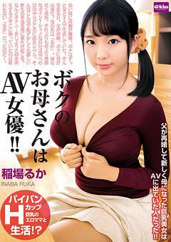 【稲場るか動画】先行ボクのお母さんはAV女優!-稲場るか -AV女優