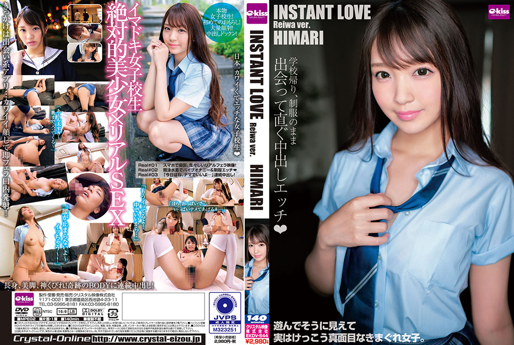 INSTANT LOVE ReiwaVer. HIMARI:INSTANT LOVE ReiwaVer. HIMARI