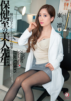 【東凛動画】保健室の美女先生-憧れのマドンナとイケナイ情事-東凛 -AV女優