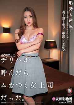 【友田彩也香動画】憂さ晴らしにデリヘル呼んだらムカつく女上司だった。 -AV女優
