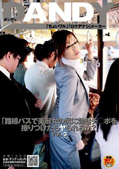 「路線バスで美淑女の尻に勃起チ○ポを擦りつけたらヤられるか?」 VOL.3