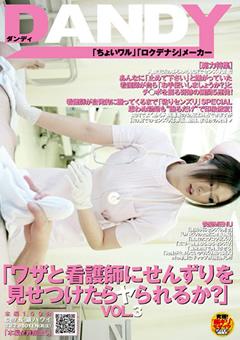 「ワザと看護師にせんずりを見せつけたらヤられるか?」 VOL.3