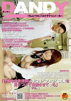 「仕事中の看護師に手コキ・フェラ・SEXを見せつけて発情させてヤる」 VOL.3