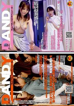 「仕事中の看護師に手コキ/フェラ/SEXを見せつけて発情させてヤる」 VOL.4&「キスまで3cm満…》【即ハマる】アクメる大人の動画